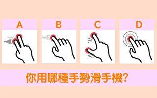 从你最常用手机的手势 测出你的人格特点