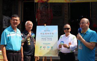 嘉義市148家登記寺廟全面響應加入環保寺廟