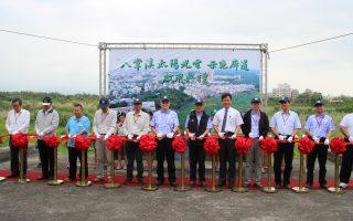全台第一座太阳能光电结合河堤廊道诞生