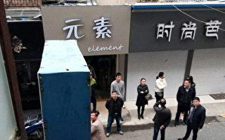 十九大前 上海等地多名人士被绑架软禁