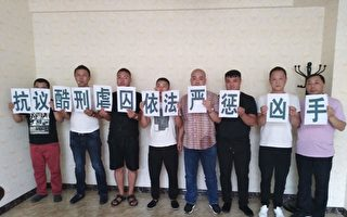 辽宁12位获释犯人联名举报狱警酷刑虐囚