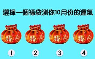 测试:选一个福袋测你10月哪方面运气最好