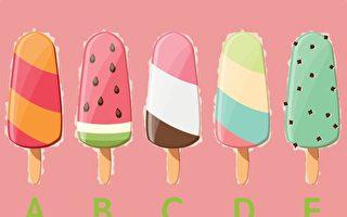 5支冰棒选一支 测出谁将是你生命中最喜欢的人
