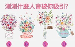 4瓶花選出你最喜歡的那瓶 測出什麼人會被你吸引