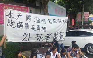广西船员坠海失踪 家属县府打横幅讨说法