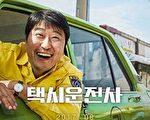 近日,韩国卖座电影《出租车司机》(A Taxi Driver)在中韩民众中广受欢迎,但疑因剧情与六四事件类似,而遭到中共封杀。图为《出租车司机》的海报。(维基百科公有领域)