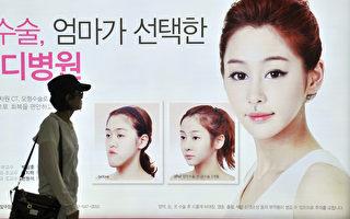 欣愉:韓國整容后難出海關——整形美容的審思
