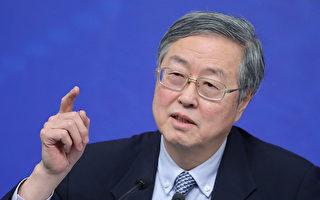 周小川警告中國經濟陷入「明斯基時刻」