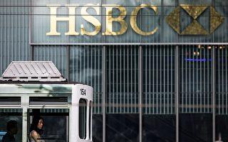 50年最低 汇丰银行新推3.87%房贷利率
