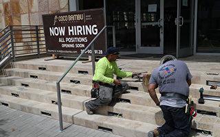 美上周初领失业救济金人数 降至44年来低点