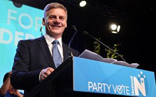 紐西蘭大選結果公布 小黨扮演權力平衡