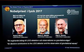 """""""黑洞望远镜""""三人组获2017诺贝尔物理奖"""