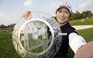 LPGA台湾赛池恩熹封后  曾雅妮一度并列第三