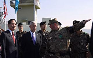 首访韩朝边境 美防长提解决朝核危机方法