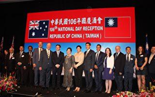 悉尼舉辦盛大「106年中華民國國慶酒會」