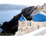 劇變造就成的美麗──聖多里尼島Santorini(下)