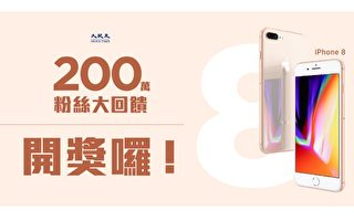 【200万粉丝大回馈 分享就拿iPhone8】开奖啦!