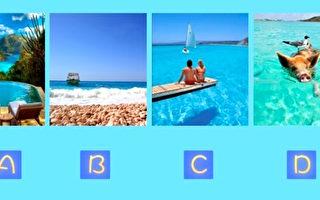 测试:选择你最爱的一片海 看你何时可以无忧无虑