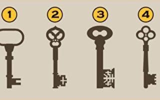 测试:四把钥匙选一把 测出你生命中最重要的人