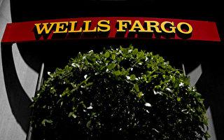 改善不力 加州財政部繼續制裁富國銀行