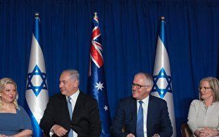 澳总理抵达以色列 双方签署国防谅解备忘录