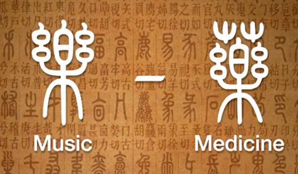 「藥」字是就由「樂」字變化而來。(神韻視頻截圖)
