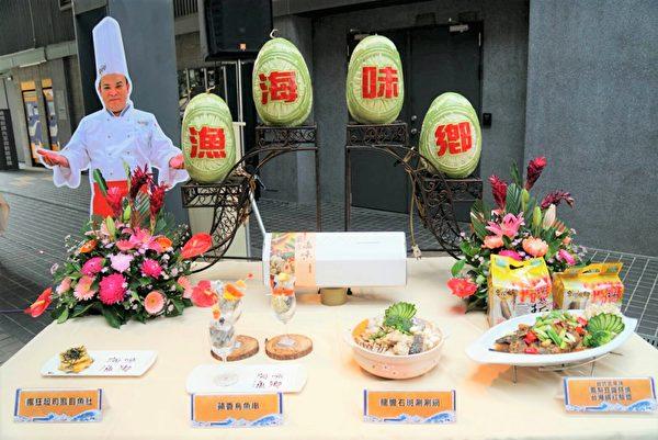 今年新推出的海味漁鄉宴席料理,在活動時都能訂購。(高雄市海洋局提供)