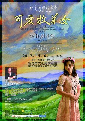 神童莫札特歌剧《可爱牧羊女》11月新竹演出 。(沂风室内合唱团提供)
