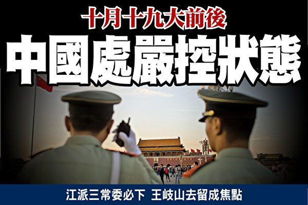 十月十九大前后 中国处严控状态