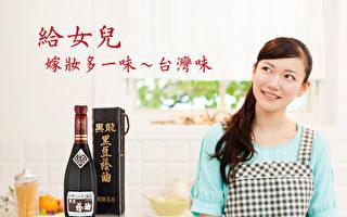 台湾味手路菜 妈妈有交代 多一味差很大