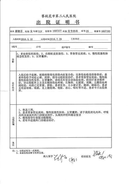 蒲德芬老人信访被殴打重伤之医院证明书。(蒋福提供)