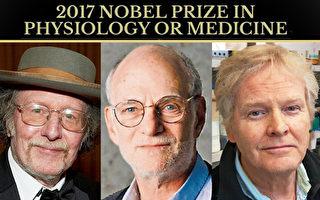 2017年诺贝尔生理学和医学奖获得者颁给研究昼夜节律分子运作机制的三位科学家Jeffrey C. Hall、Michael Rosbash和Michael W. Young。(大纪元合成)
