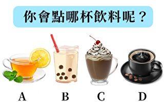 第一次和喜欢的人约会 你会点哪杯饮料呢?