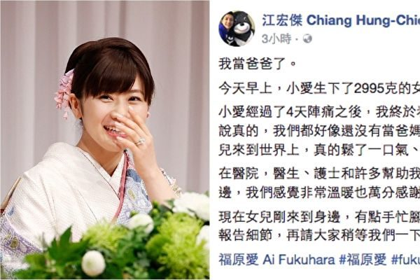 福原爱13日产下女儿。(Getty Images,江宏恩脸书/大纪元合成)
