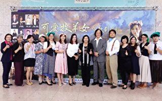 神童莫札特歌劇《可愛牧羊女》 11月新竹演出