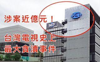 台三立电视台爆弊案 传前副总涉贪近亿台币