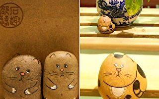 变废为宝的想像力:小小石头会说话