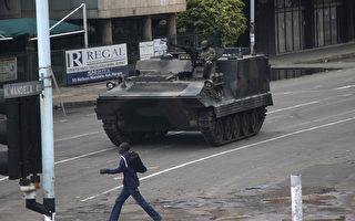 津巴布韦发生军事政变 93岁总统遭军方拘留