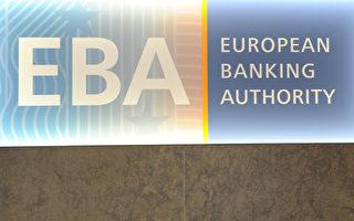 由於英國脫毆,總部目前位於倫敦的歐洲銀行管理局 (EBA)將遷往巴黎。(Alice DORE / AFP)