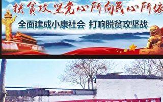 """廖祖笙:饿饭党说要""""全面建成小康社会"""""""