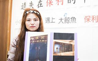 遭坑杀逾20亿 台商控告中国保利集团背信