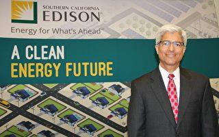 緩解南加污染 愛迪生推出清潔能源白皮書