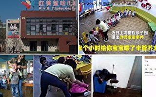 北京又有两家幼儿园被曝涉嫌虐童