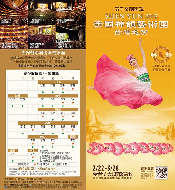 神韻2018台灣巡演未演先熱20日起售票| 年代| 大紀元