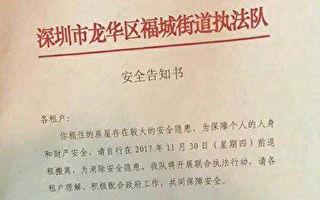 境內排華?深圳等多地驅逐「低端人口」