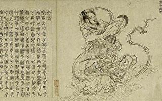 乐舞文学赏析:楚辞.九歌.东君