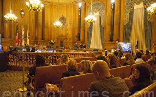11月1日日舊金山市議會規則委員會討論娛樂大麻合法化細則會議現場。(周鳳臨/大紀元)