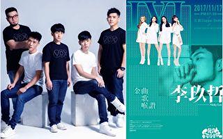 「台灣好音樂」 玩聲樂團李玖哲將接棒開唱