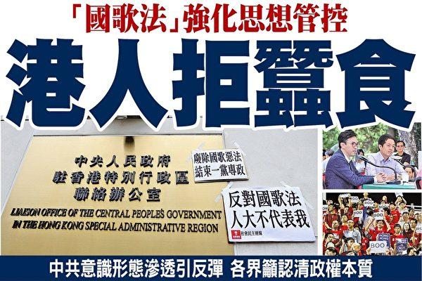 「國歌法」强化思想管控 港人拒中共蠶食