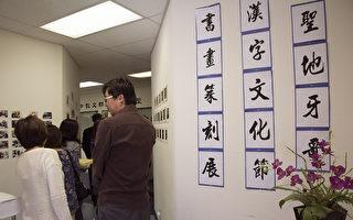 聖地亞哥正體漢字文化節書畫展舉行